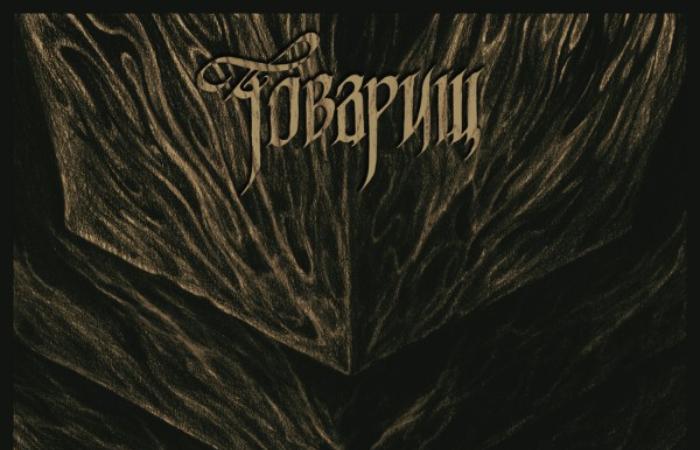 Tovarish's Destructive New Experimental Doom Heralds Incoming Sociopolitical Apocalypse